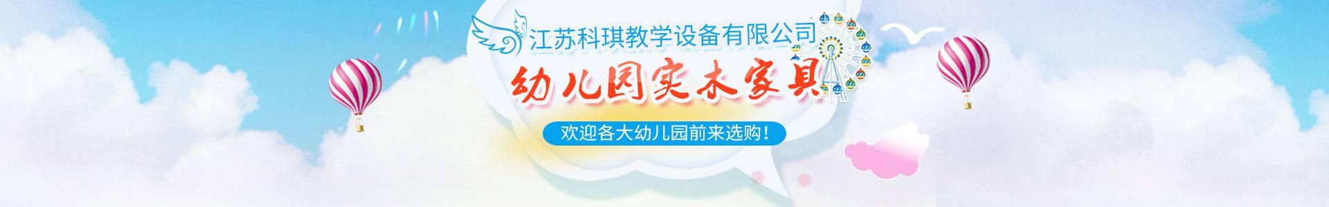 江苏蜜桃app免费污版教学设备有限公司